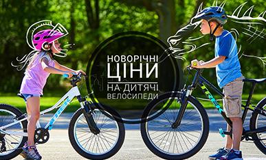 Знижки до Нового Року на дитячі велосипеди Trek